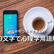 140文字で心理学用語解説 〜Twitterのつぶやきまとめ①〜